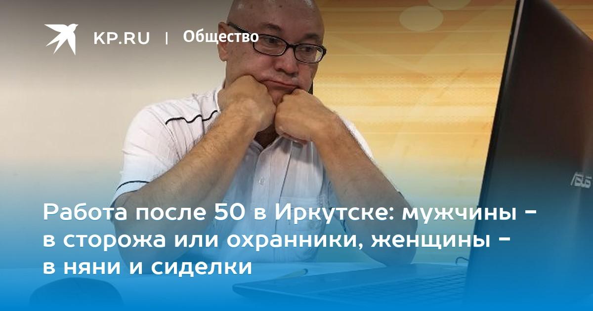 Ищу работу в иркутске в домах престарелых сегодня дом престарелых в клину адрес