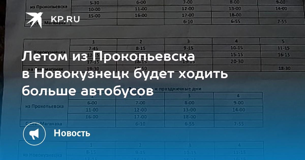 Расписание автобусов 155 новокузнецк-прокопьевск
