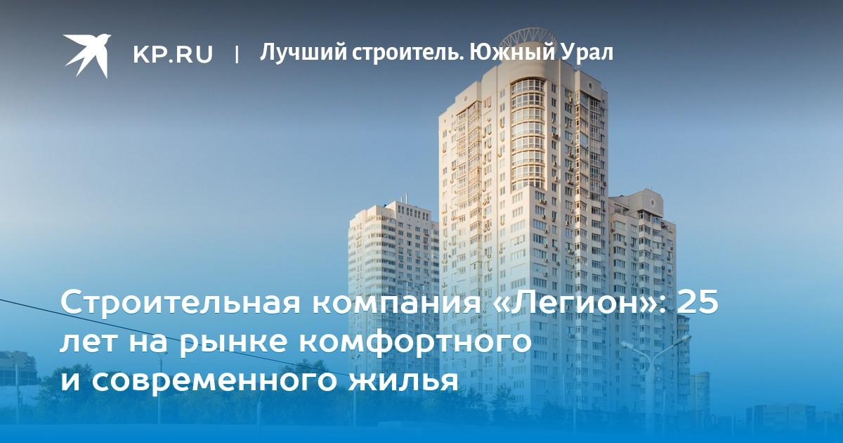 aae8f569b693 Строительная компания «Легион»  25 лет на рынке комфортного и современного  жилья