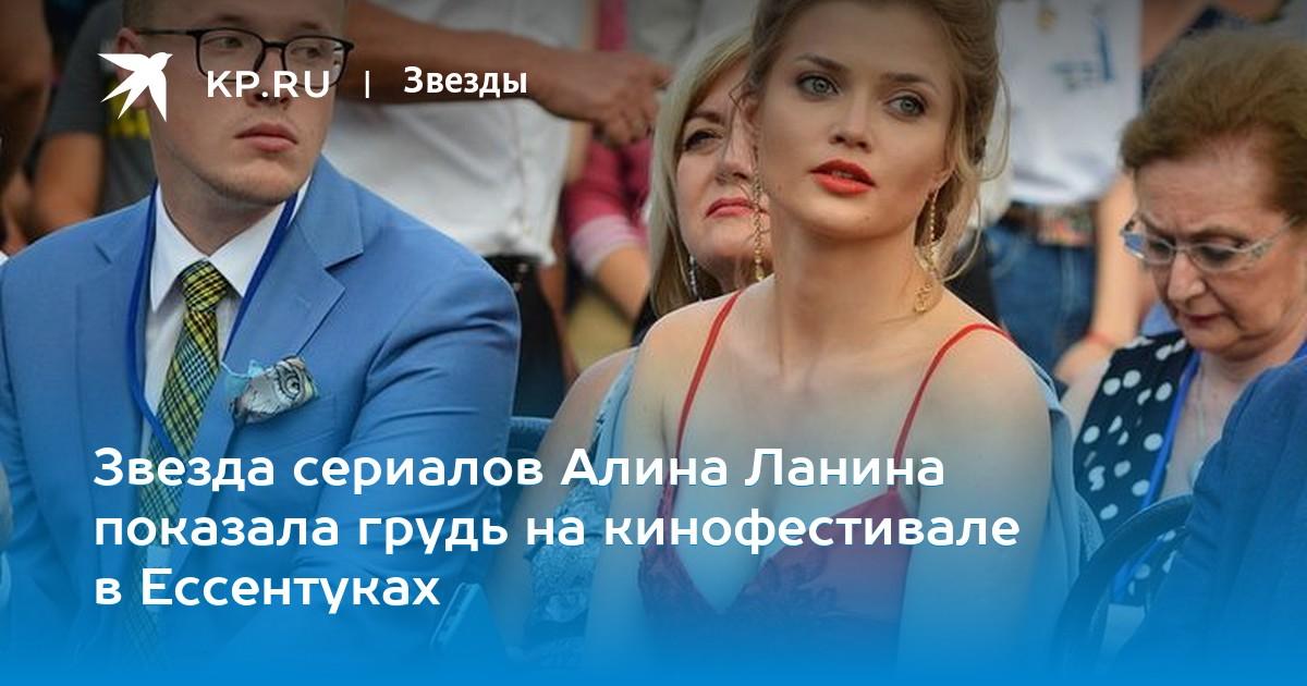 Алина Ланина Голая