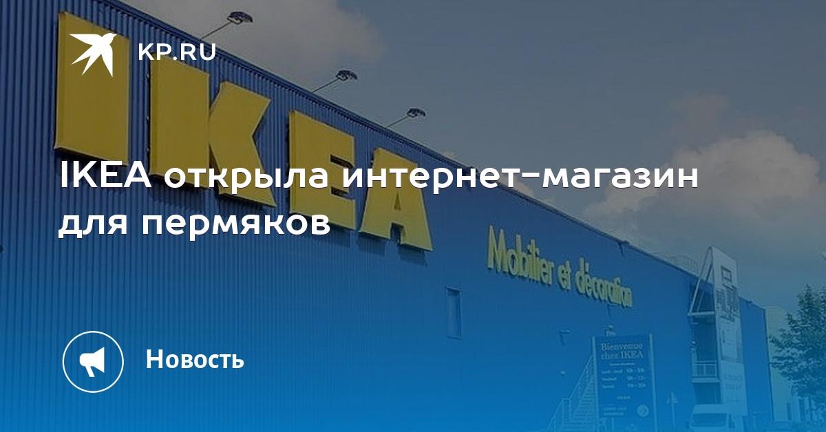 Ikea открыла интернет магазин для пермяков