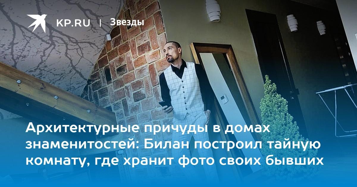 Архитектурные причуды в домах знаменитостей  Билан построил тайную комнату,  где хранит фото своих бывших d26958ca4d5