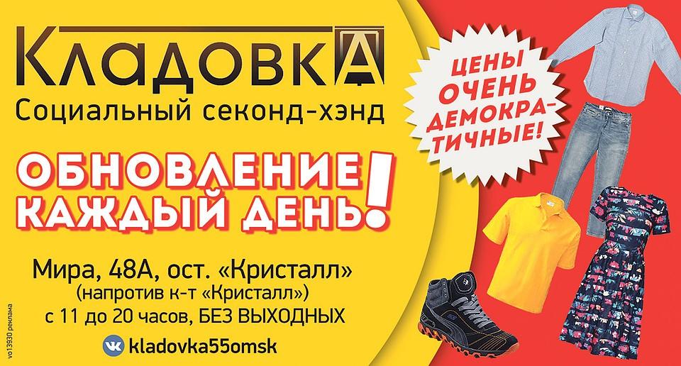 4129c4f14 Социальный секонд-хэнд «Кладовка» - то место, где можно одеться ...