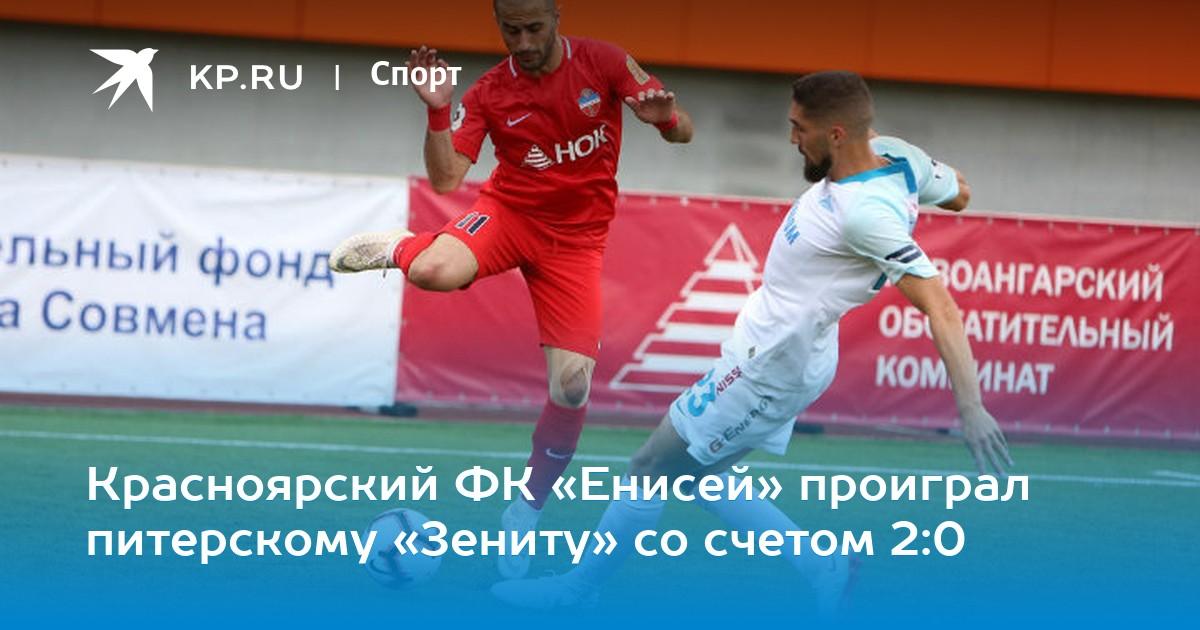 Красноярский ФК «Енисей» проиграл питерскому «Зениту» со счетом 2 0 c9af9d375923d