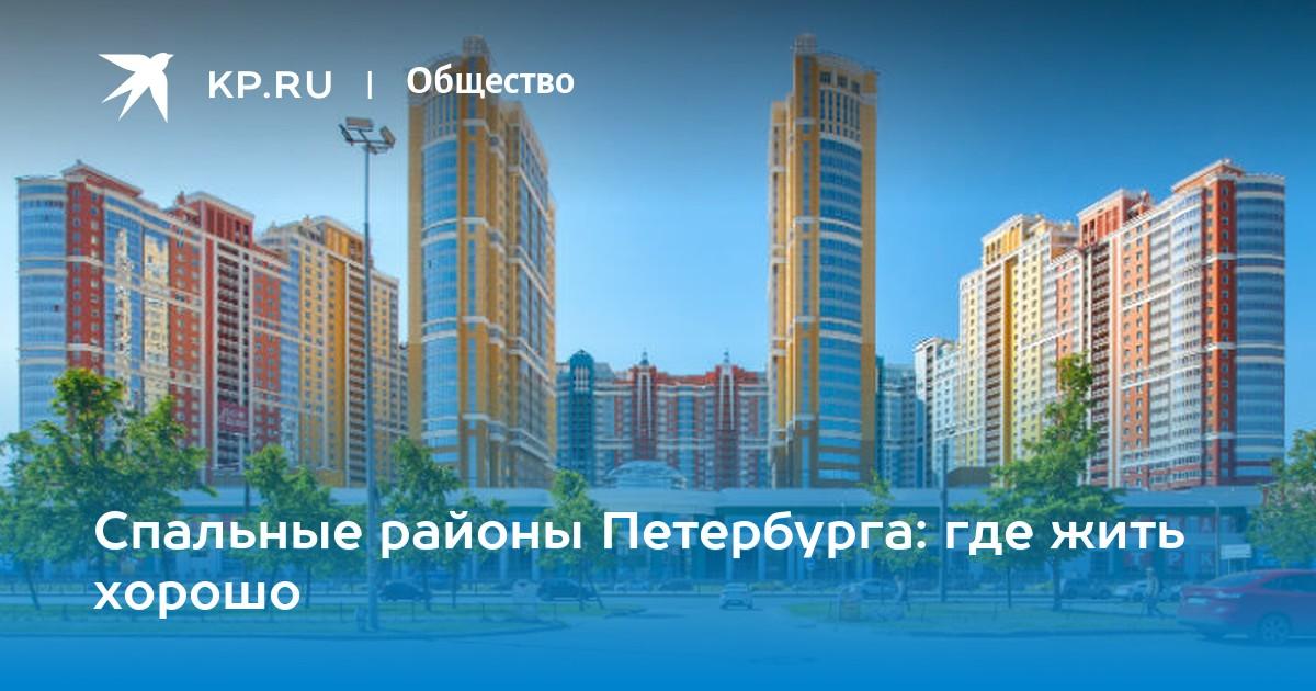 8b0daa9dbdeb7 Спальные районы Петербурга: где жить хорошо
