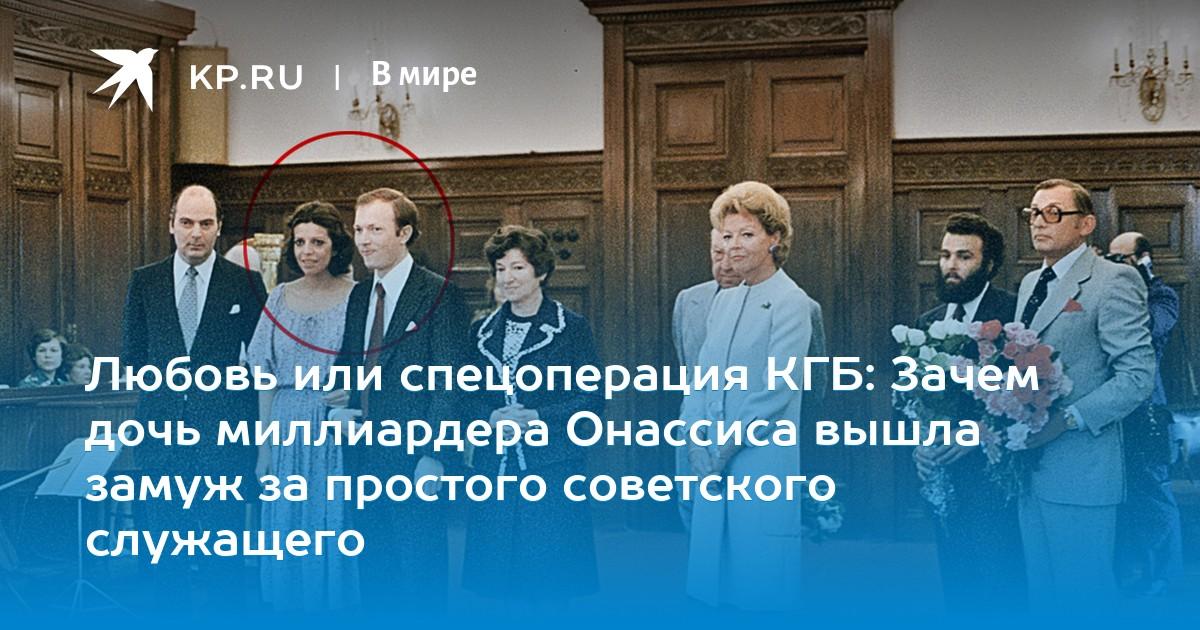 cb94cf2190fe Любовь или спецоперация КГБ  Зачем дочь миллиардера Онассиса вышла замуж за  простого советского служащего