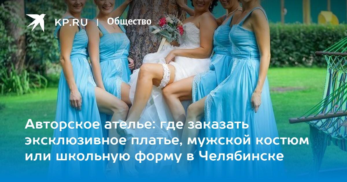 Авторское ателье  где заказать эксклюзивное платье, мужской костюм или  школьную форму в Челябинске 252b2512c37