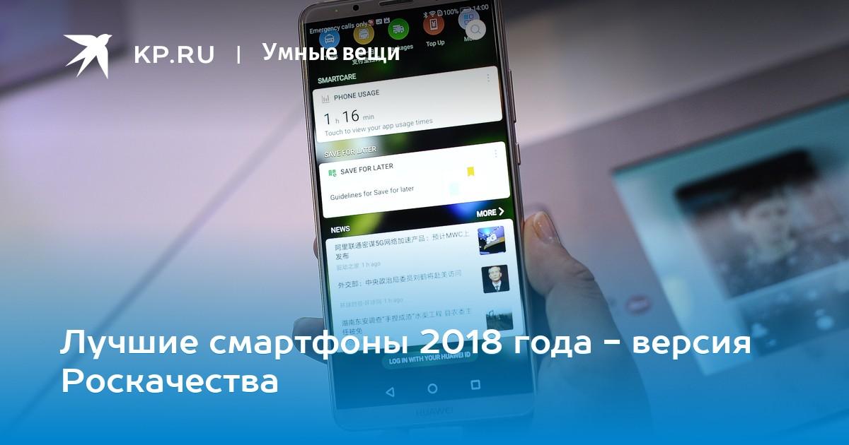 f9249383a326f Лучшие смартфоны 2018 года - версия Роскачества