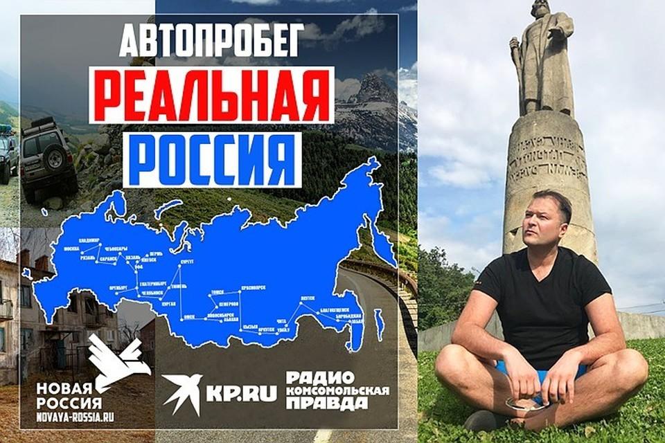 Никита Исаев едет от Москвы до самых до окраин
