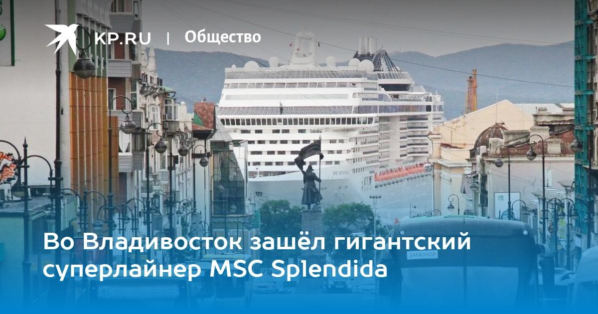 Во Владивосток зашёл гигантский суперлайнер MSC Splendida