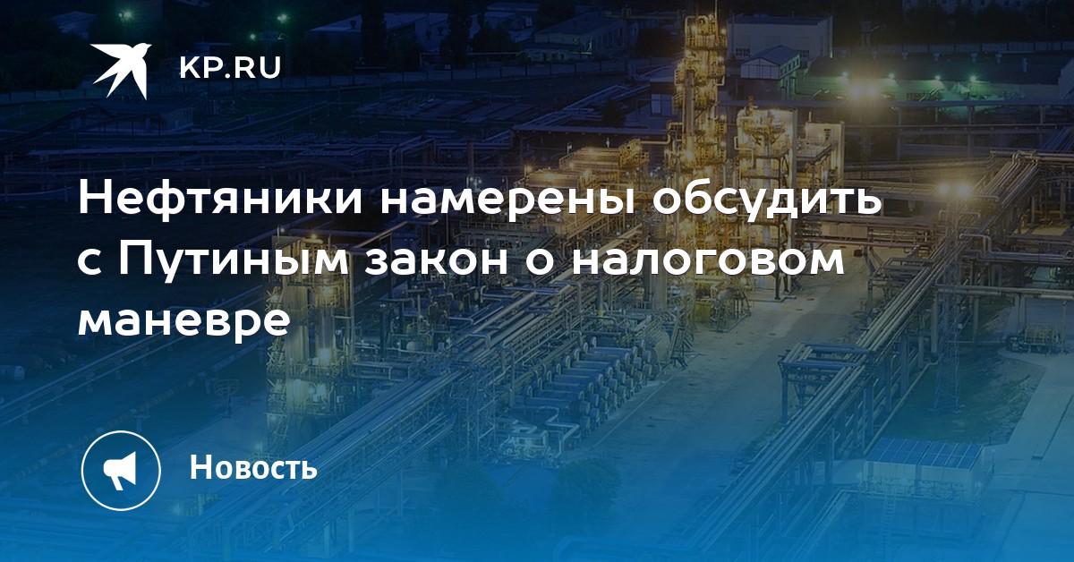 09:49Нефтяники намерены обсудить с Путиным закон о налоговом маневре