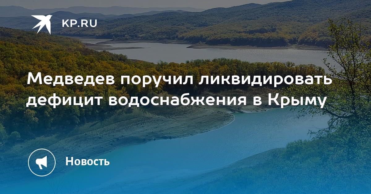 11:48Медведев поручил ликвидировать дефицит водоснабжения в Крыму