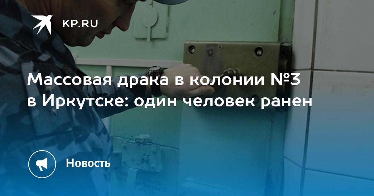 7254f5c02226 Массовая драка в колонии №3 в Иркутске  один человек ранен