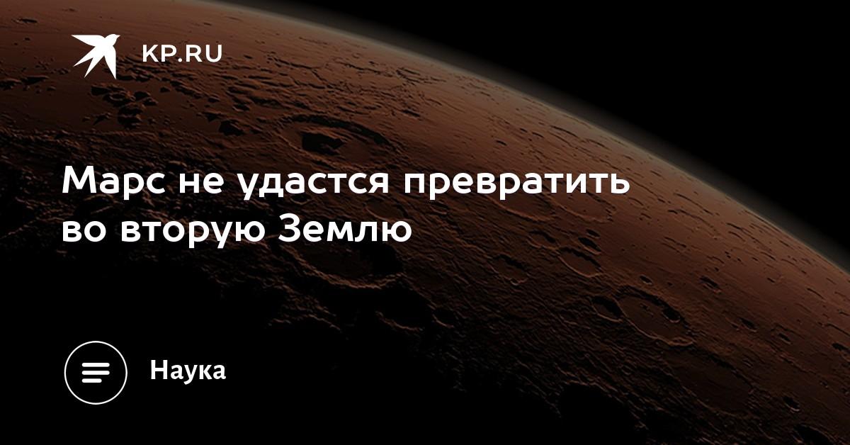 Марс не удастся превратить во вторую Землю