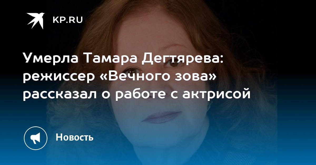 19:34Умерла Тамара Дегтярева: режиссер «Вечного зова» рассказал о работе с актрисой
