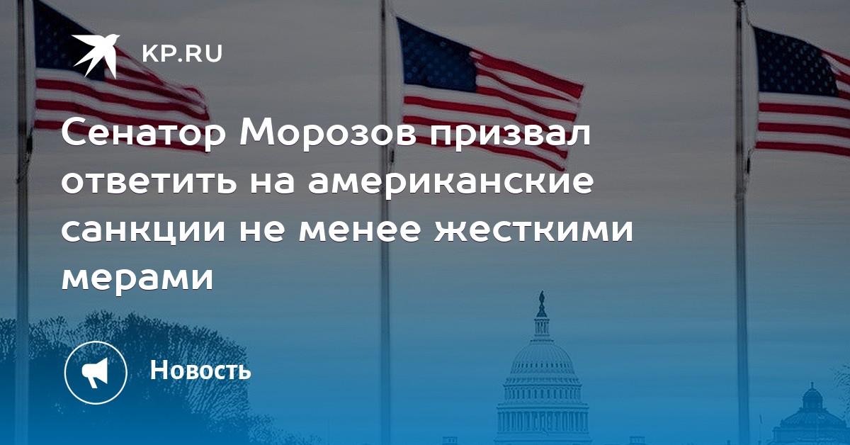 15:31Сенатор Морозов призвал ответить на американские санкции не менее жесткими мерами