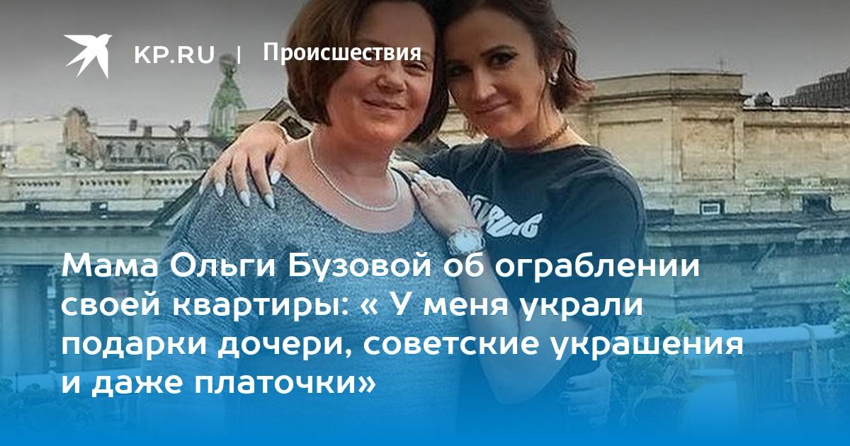 79495f6aaaf4 Мама Ольги Бузовой об ограблении своей квартиры  « У меня украли подарки  дочери, советские украшения и даже платочки»