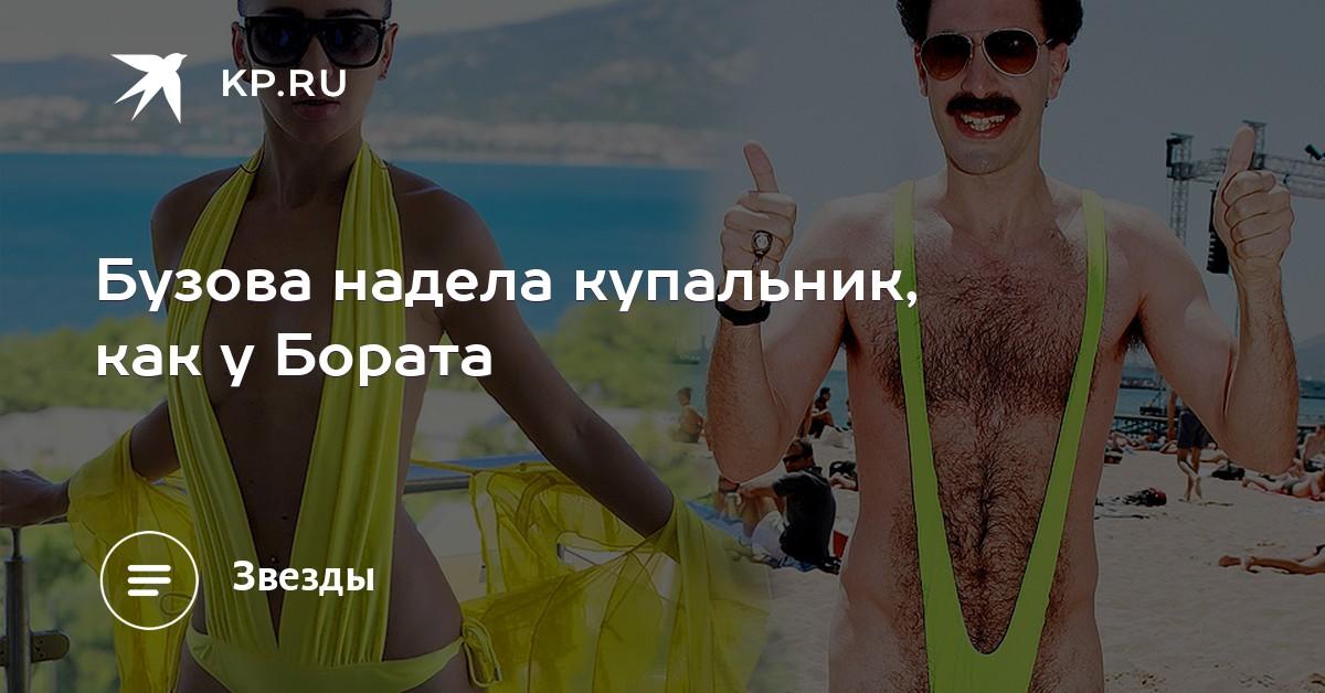Buzova llevaba un traje de baño, como Borat & # 39; s