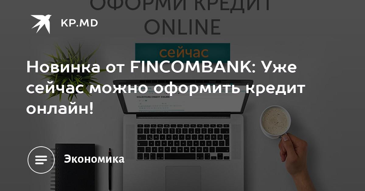 Fincombank расчет по кредиту