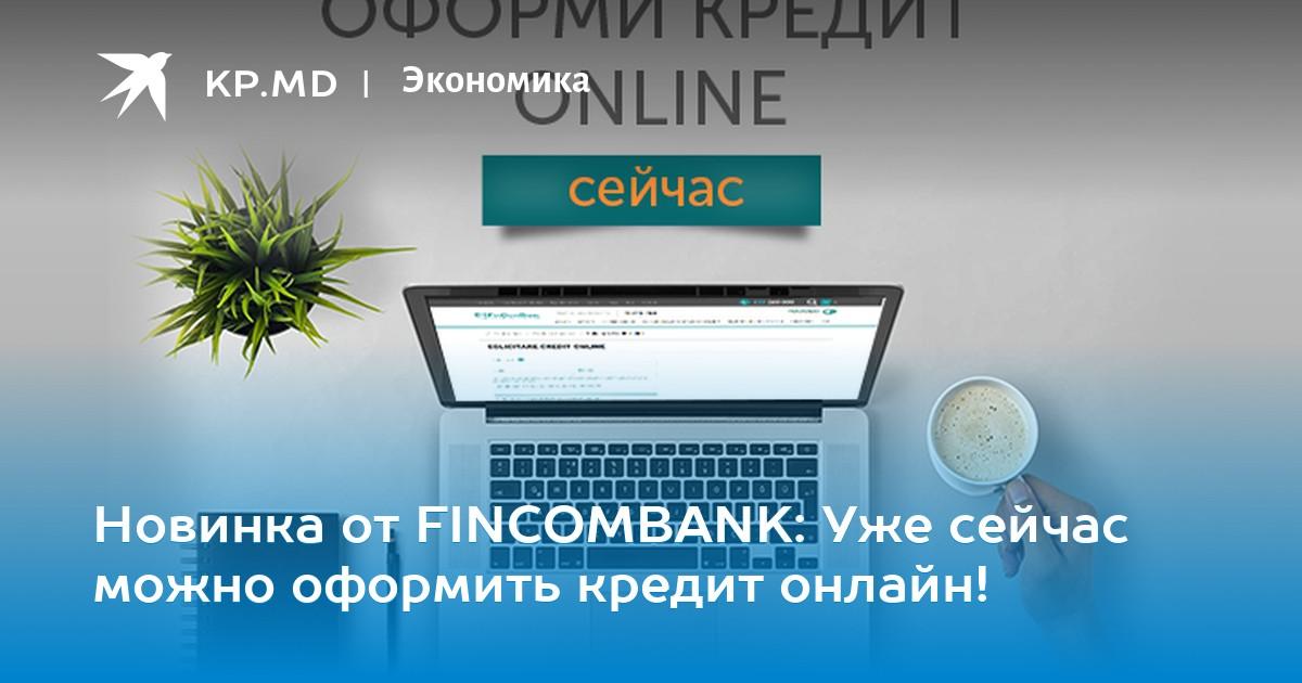 Кредиты онлайн в янао 15 января аркадий планирует взять кредит