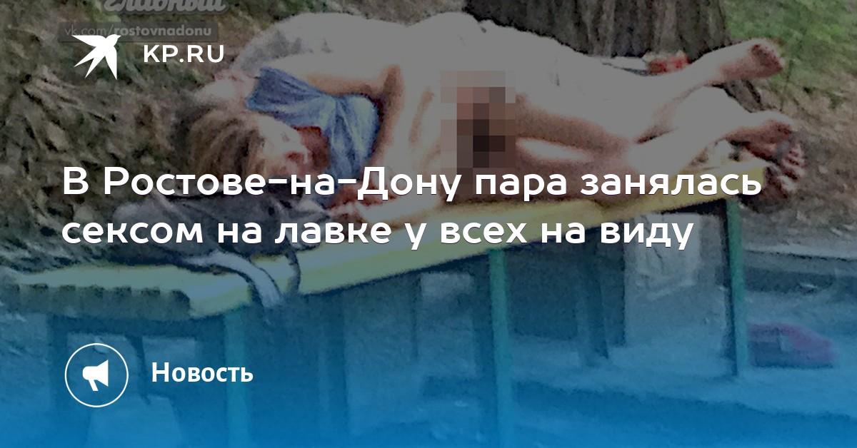 ros-go-intim-rostov-rizhaya