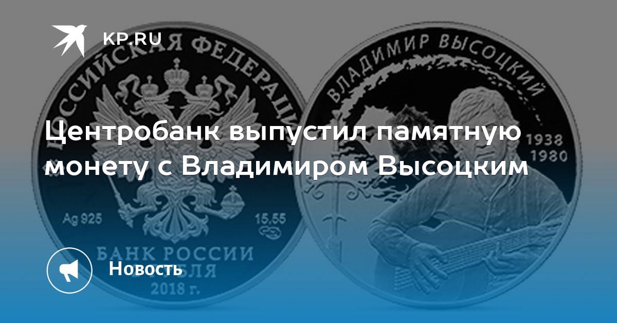 El Banco Central emitió una moneda conmemorativa con Vladimir Vysotsky