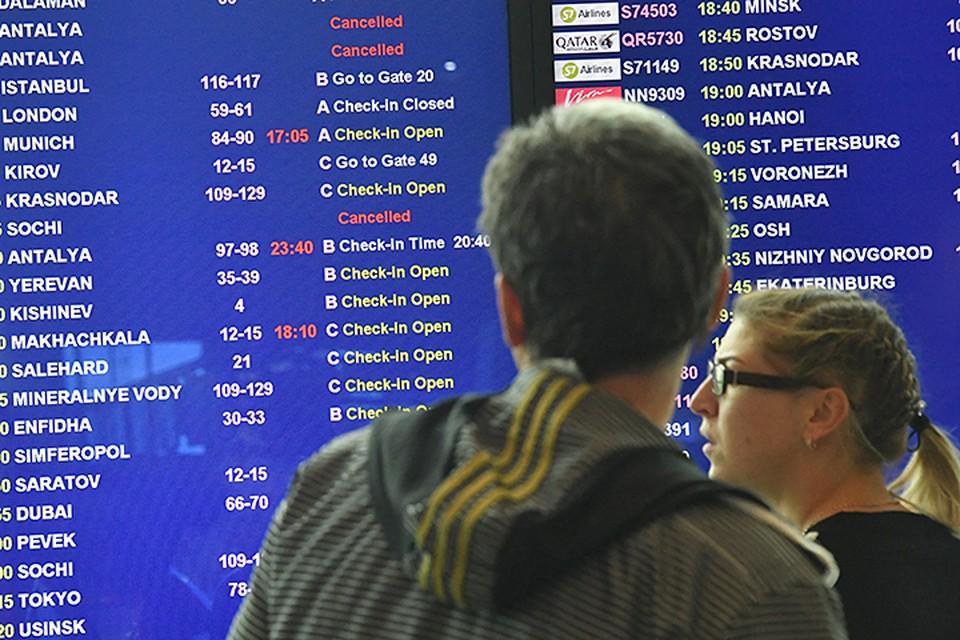 В России и во всем мире вовремя не вылетают 2-3% рейсов