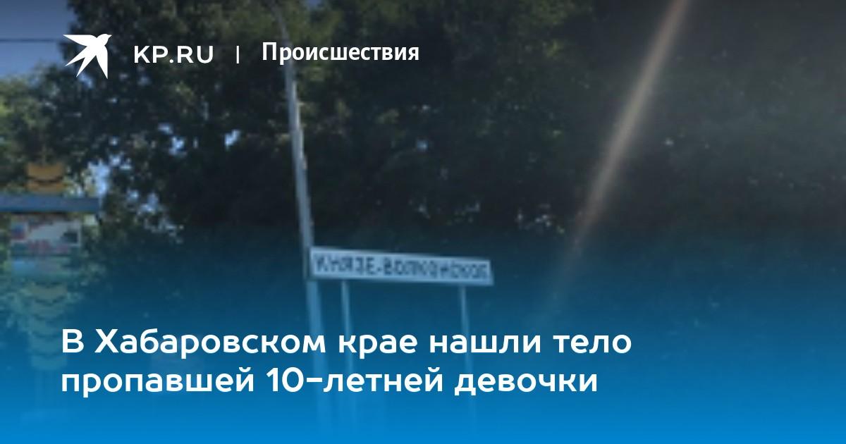 245e60e4a0c33 В Хабаровском крае нашли тело пропавшей 10-летней девочки