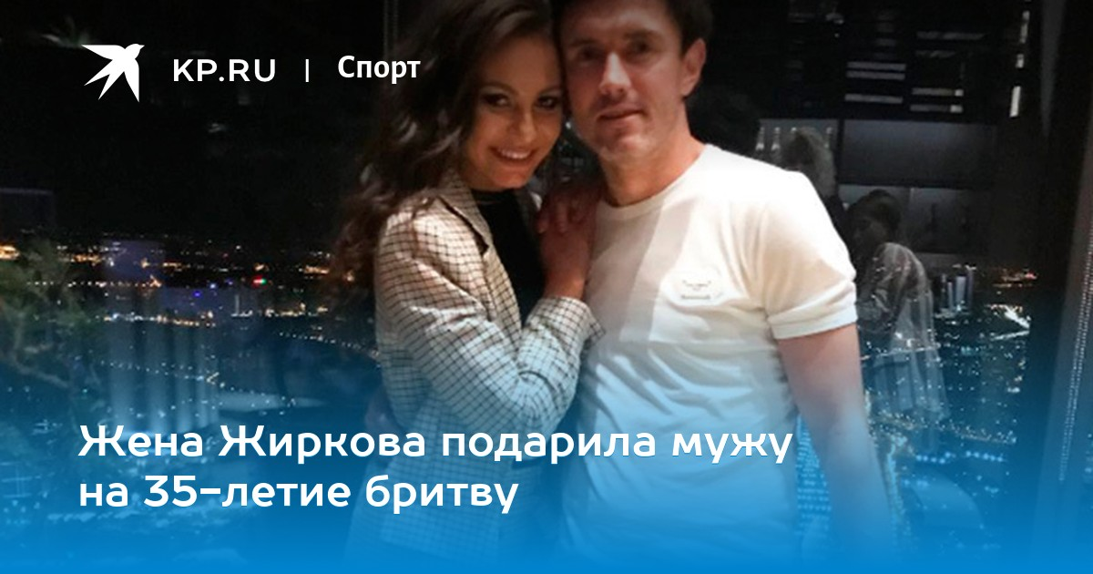 Жена футболиста Юрия Жиркова расколола интернет новые фото