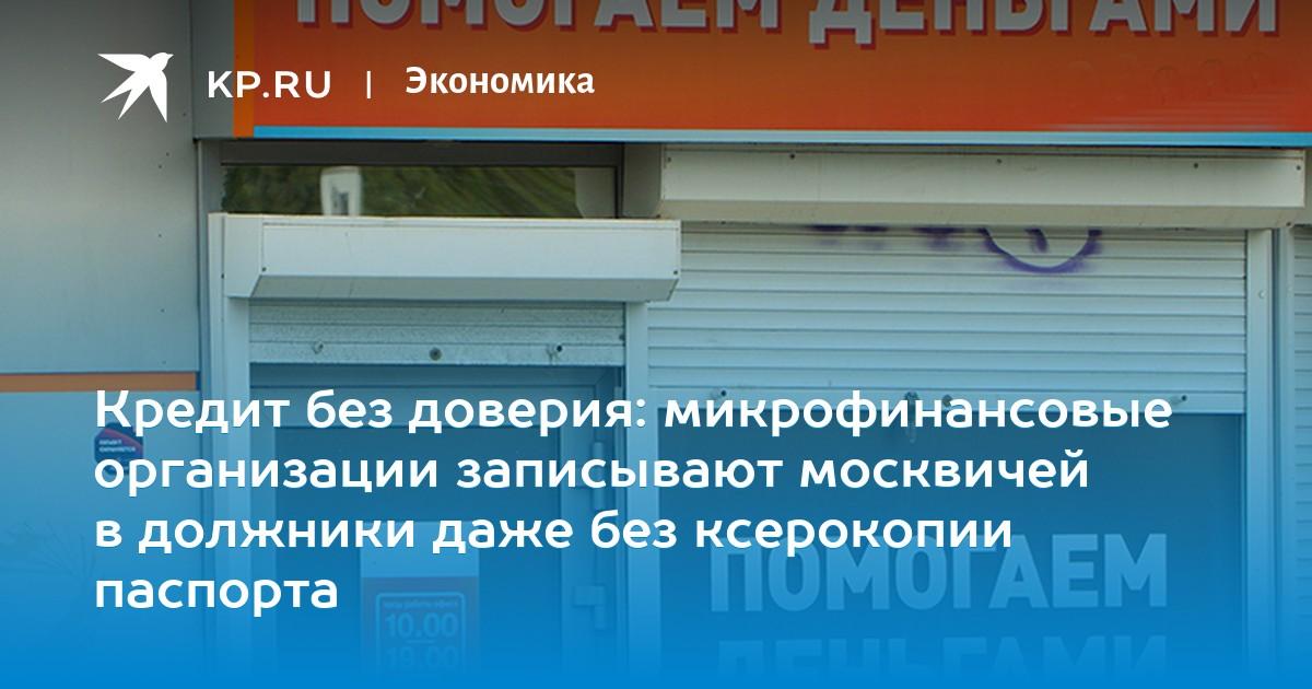 все мфо без отказа не прошедших проверку службы безопасности мфо кредиты пенсионерам в почта банке