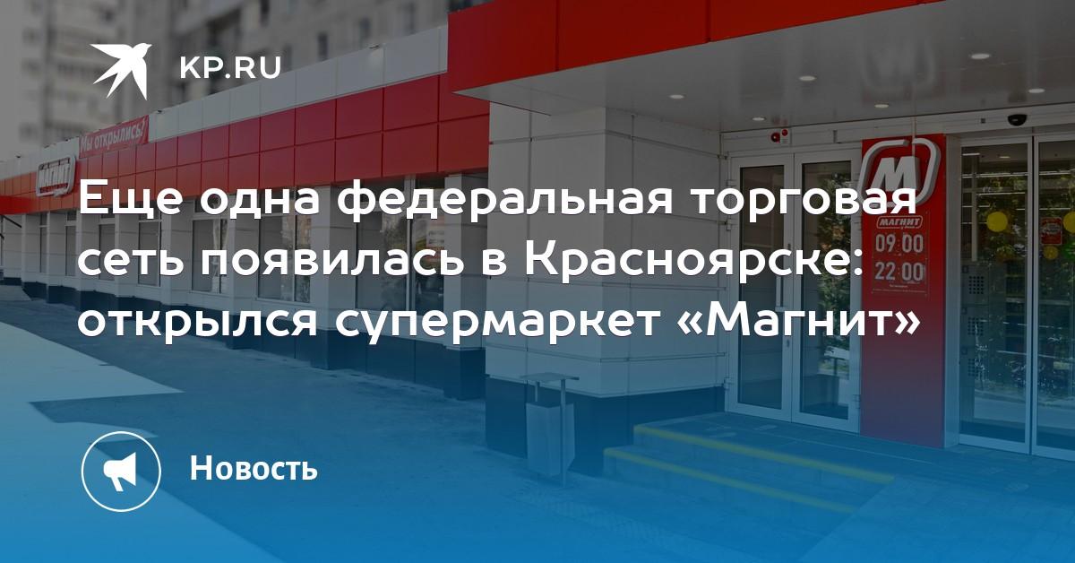 8b76e49bad06 Еще одна федеральная торговая сеть появилась в Красноярске  открылся  супермаркет «Магнит»