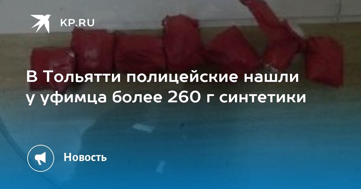 Микс Телеграм Кострома Мет  Закладка Магнитогорск