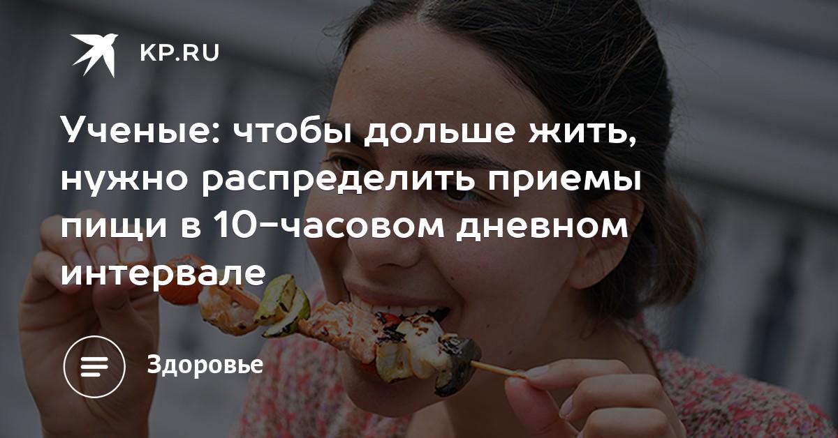 Científicos: para vivir más tiempo, debe distribuir las comidas en un intervalo de 10 horas por día