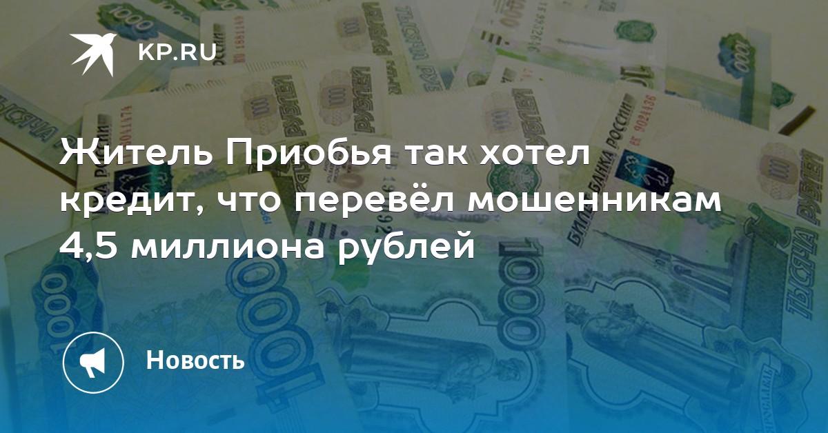 Кредит 4 миллиона рублей на 10 лет