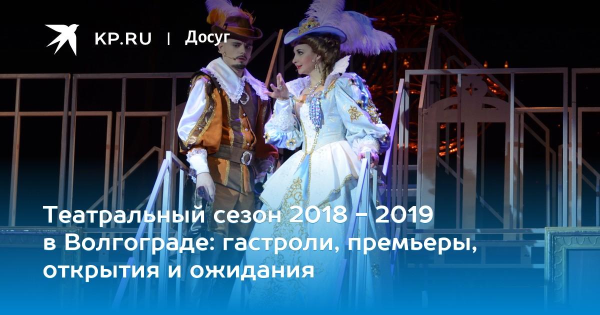 музкомедия волгоград официальный сайт афиша 2019