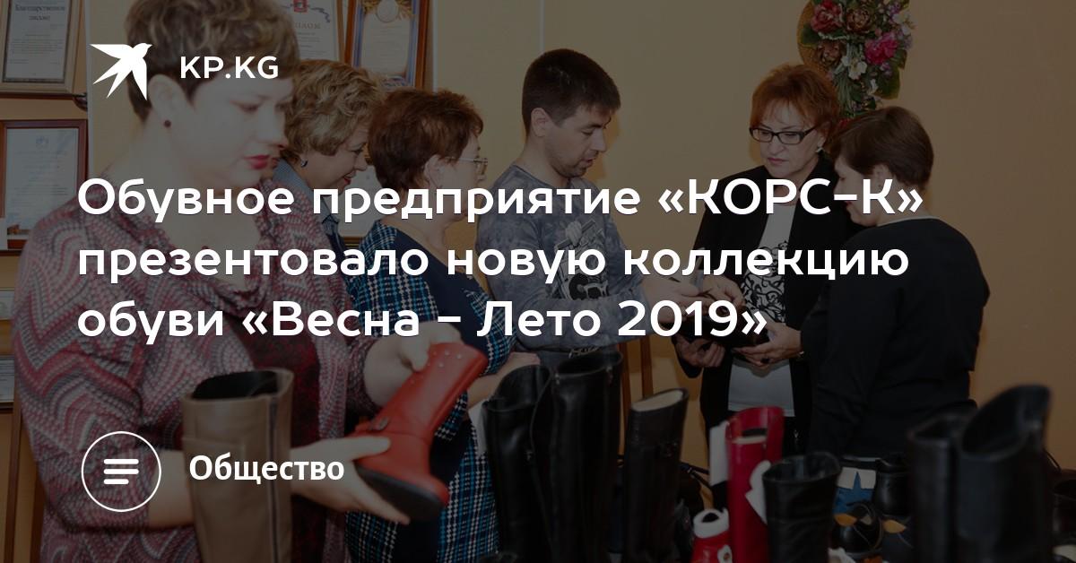 7a7d34331 Обувное предприятие «КОРС-К» презентовало новую коллекцию обуви «Весна -  Лето 2019»