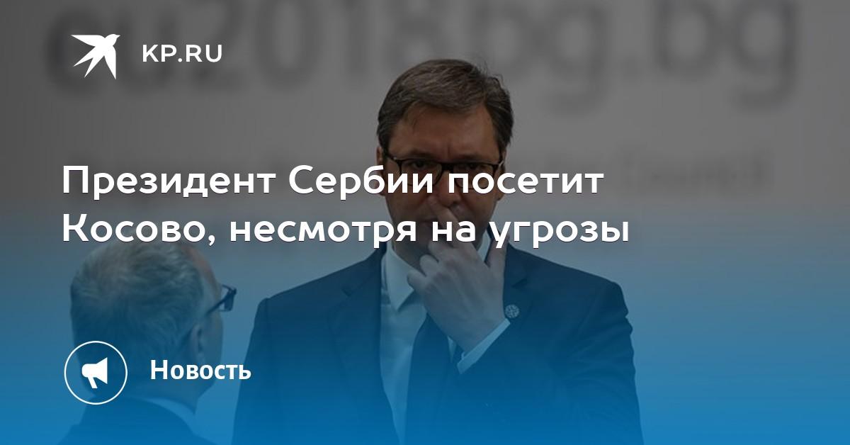 01:29Президент Сербии посетит Косово, несмотря на угрозы