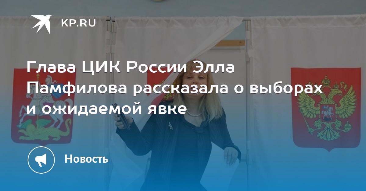 La directora del CEC de Rusia, Ella Pamfilova, contó sobre las elecciones y la asistencia esperada