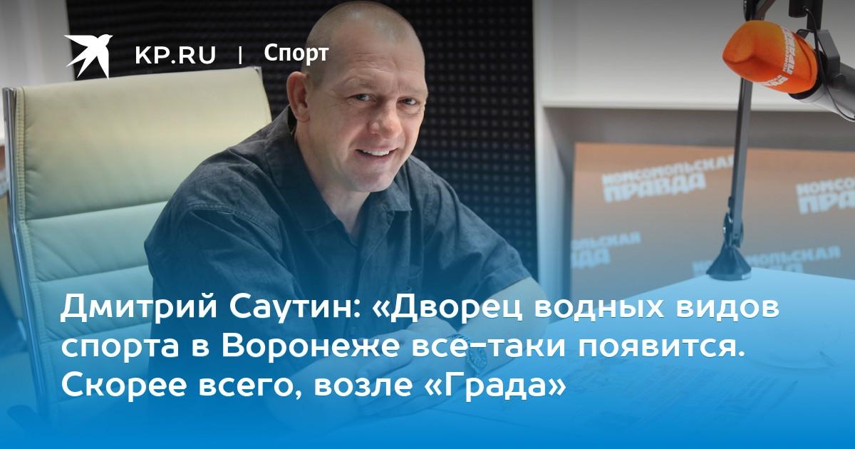 0b564b212ff5ca0 Дмитрий Саутин: «Дворец водных видов спорта в Воронеже все-таки появится.  Скорее всего, возле «Града»