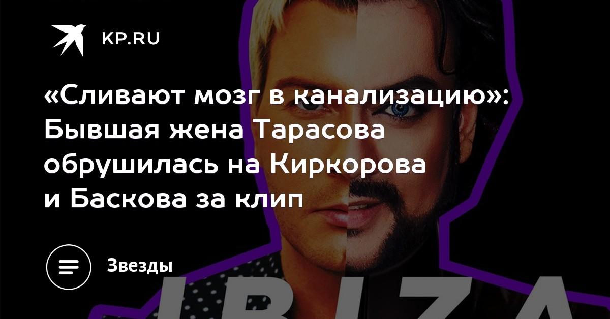 La ex esposa Tarasova atacó a Kirkorov y Baskov por el video