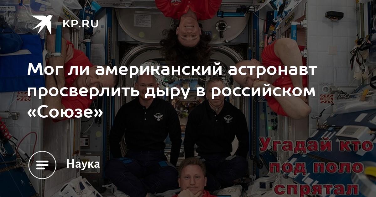 Мог ли американский астронавт просверлить дыру в российском «Союзе»