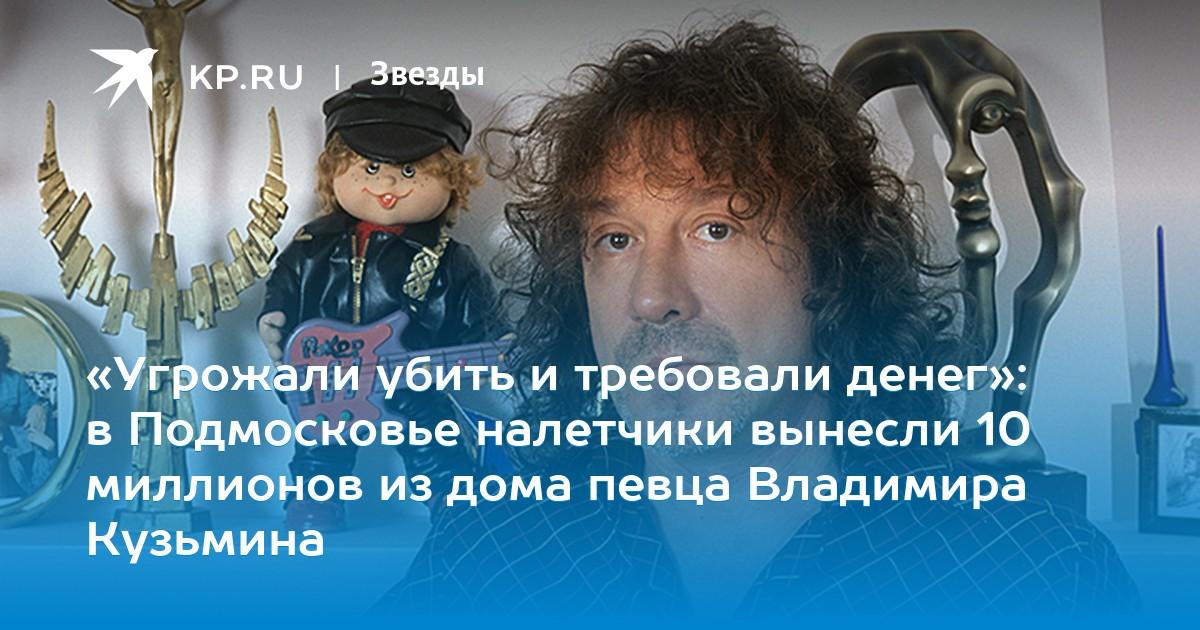7cad5d2ea8c «Угрожали убить и требовали денег»  в Подмосковье налетчики вынесли 10  миллионов из дома певца Владимира Кузьмина