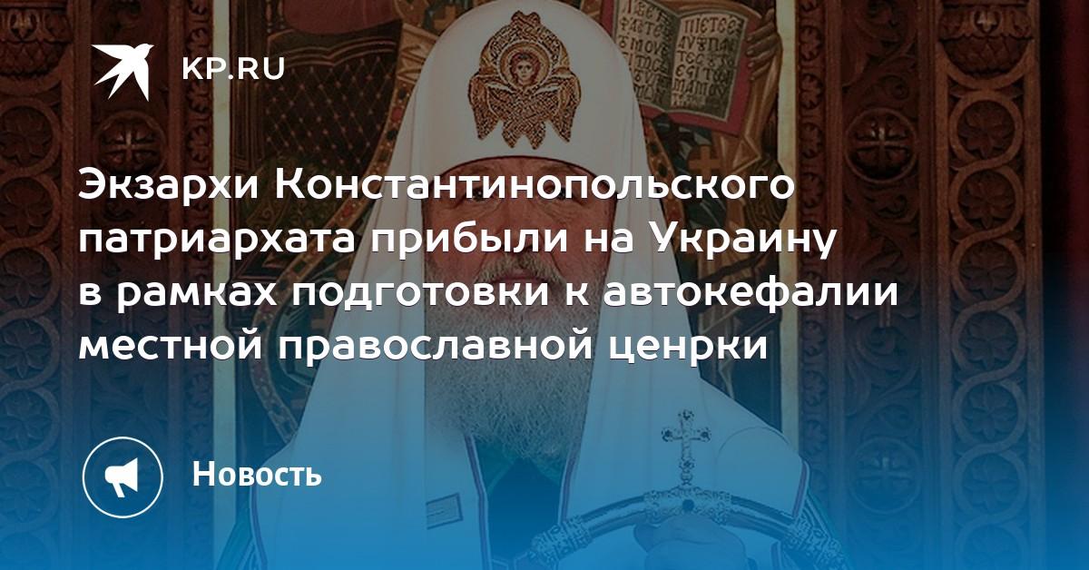 13:46Экзархи Константинопольского патриархата прибыли на Украину в рамках подготовки к автокефалии местной православной ценрки