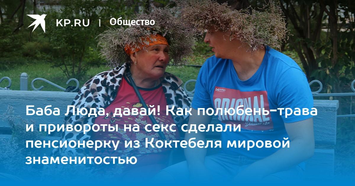 Людмила коротикова смотреть в секс с анфисой чеховой