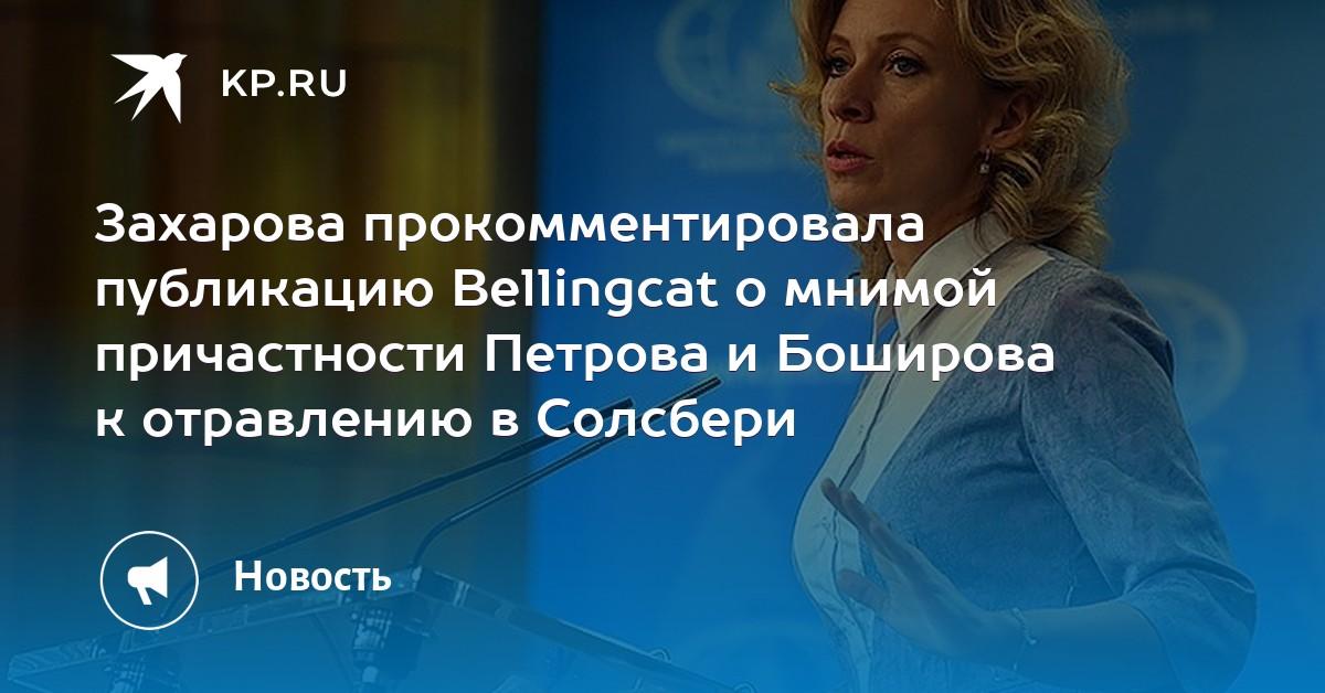 23:26Захарова прокомментировала публикацию Bellingcat о мнимой причастности Петрова и Боширова к отравлению в Солсбери