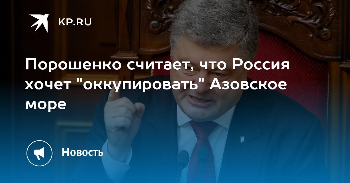 15:38Порошенко считает, что Россия хочет «оккупировать» Азовское море