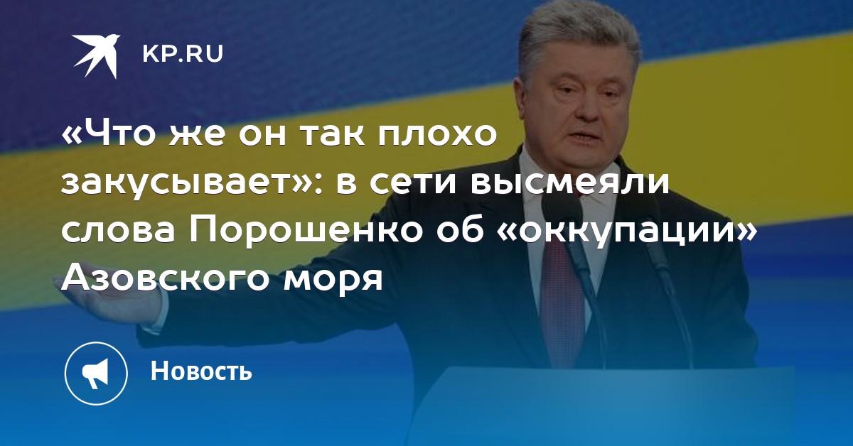 21:49«Что же он так плохо закусывает»: в сети высмеяли слова Порошенко об «оккупации» Азовского моря