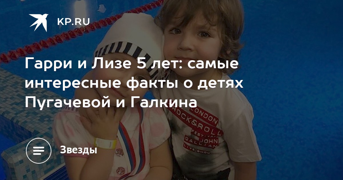 los hechos más interesantes sobre los niños de Pugacheva y Galkin
