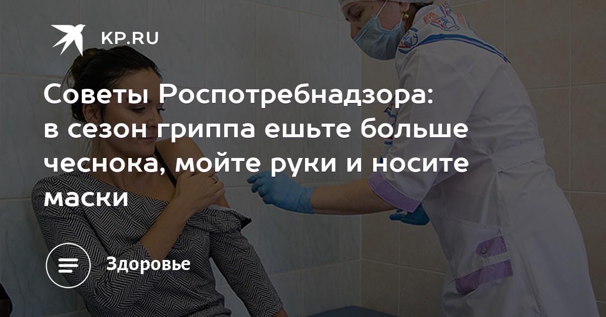 Consejos Rospotrebnadzor: en la temporada de gripe, coma más ajo, lávese las manos y use máscaras