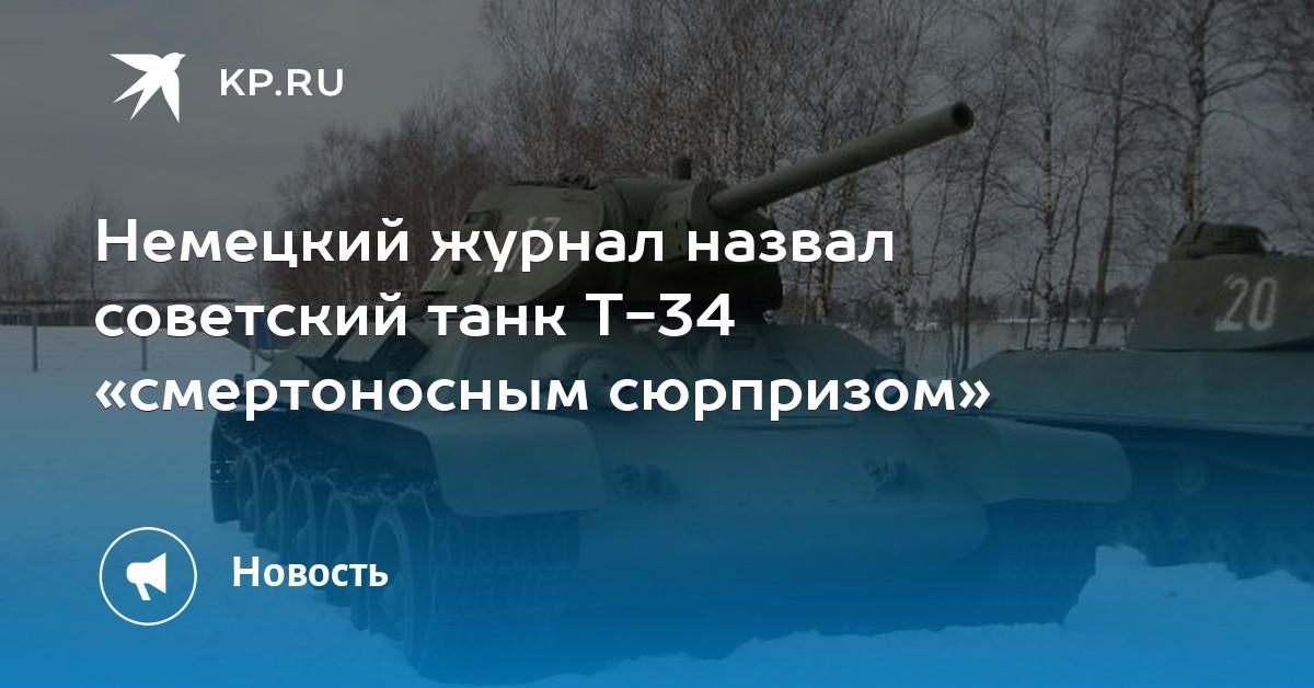 "La revista alemana calificó al tanque soviético T-34 como ""una sorpresa mortal"""
